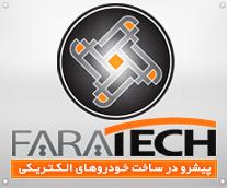 ویلچر ایرانی فراتک